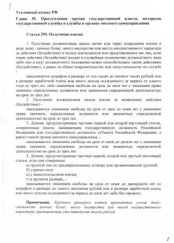 Статья 134 часть 1 ук рф достаточно